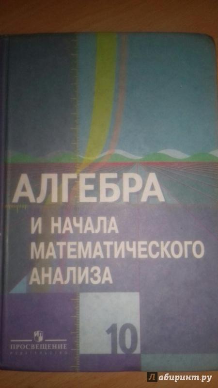 Жижченко класс начала анализа гдз и 10 алгебра