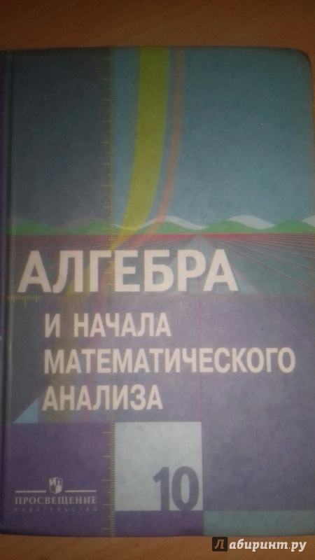 Решебник Алгебра И Начало Анализа 10 Класс Колягин Ткачева Федорова Шабунин