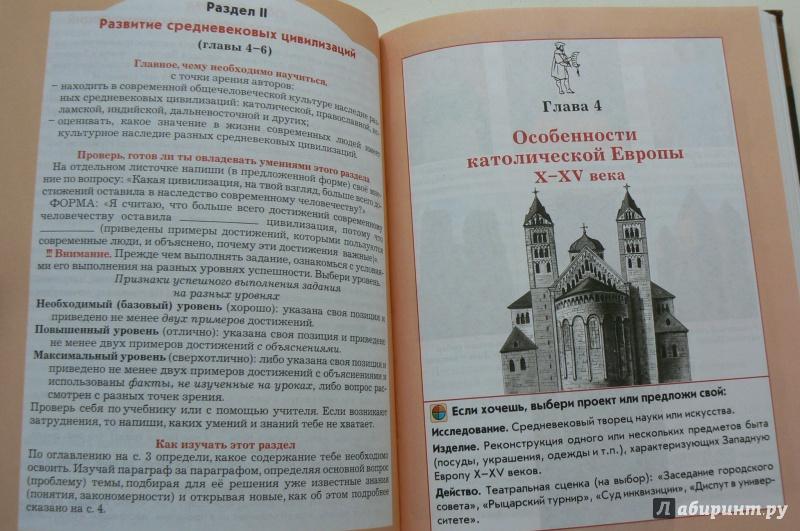 Гдз По Древней Истории 6 Класс Учебник
