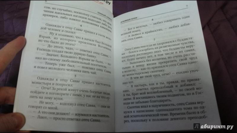 Иллюстрация 5 из 13 для Темный альбом - Иван Охлобыстин | Лабиринт - книги. Источник: anka46