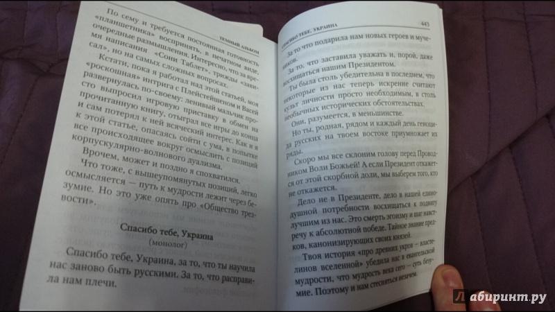 Иллюстрация 12 из 13 для Темный альбом - Иван Охлобыстин   Лабиринт - книги. Источник: anka46