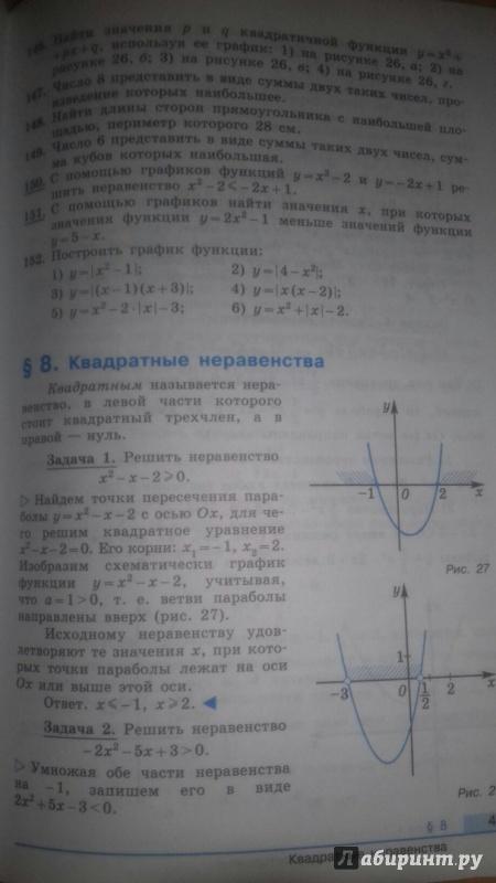 алгебра и начало математического анализа колягин гдз 2019
