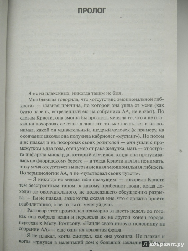 Иллюстрация 25 из 43 для 11/22/63 - Стивен Кинг   Лабиринт - книги. Источник: Александрович  Артем