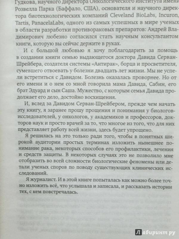 ЕКАТЕРИНА ГОРДЕЕВА ПОБЕДИТЬ РАК КНИГА СКАЧАТЬ БЕСПЛАТНО