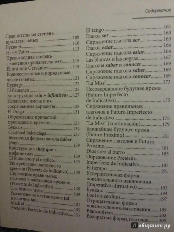 Иллюстрация 26 из 41 для Испанский за 15 минут. Начальный уровень (+CD) - Константинова, Ермакова | Лабиринт - книги. Источник: А-нюта