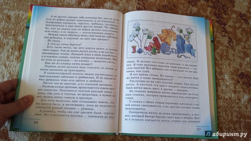 Гдз по чтению 4 класса кубасова 4 часть