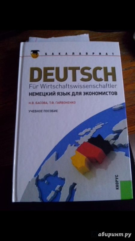 Гдз по немецкому языку н.в. басова , т.г.коноплёва