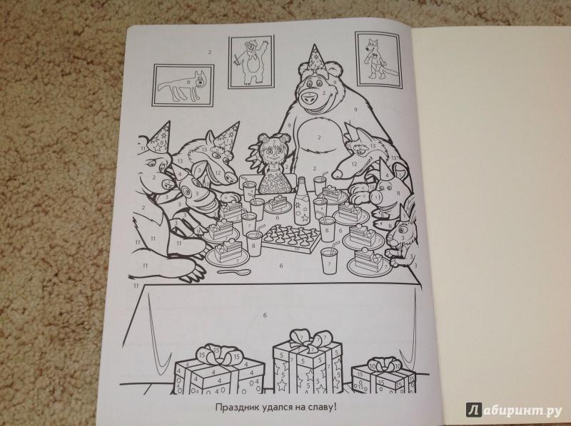 Иллюстрация 10 из 10 для Маша и Медведь. Раскрась по номерам (№1517) | Лабиринт - книги. Источник: Кононова Мария