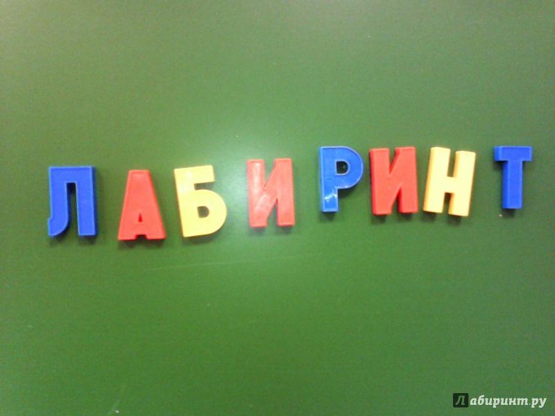 Иллюстрация 1 из 5 для Магнитная азбука. Н=35 мм. (00845) | Лабиринт - игрушки. Источник: T@нюshk@