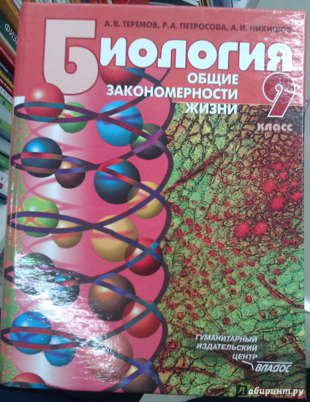 Гдз по биологии9 класс учебник