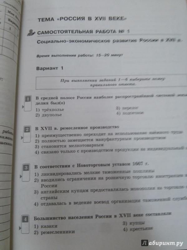 русский язык тематический контроль 7 класс ответы цыбулько-1