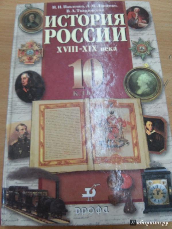 История 10 класса н.и павленко