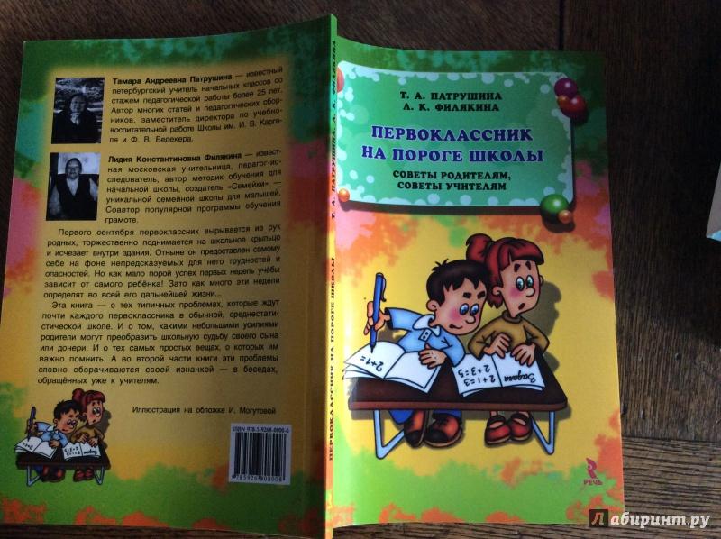 Иллюстрация 1 из 13 для Первоклассник на пороге школы: советы родителям, советы учителям - Патрушина, Филякина | Лабиринт - книги. Источник: Leporella