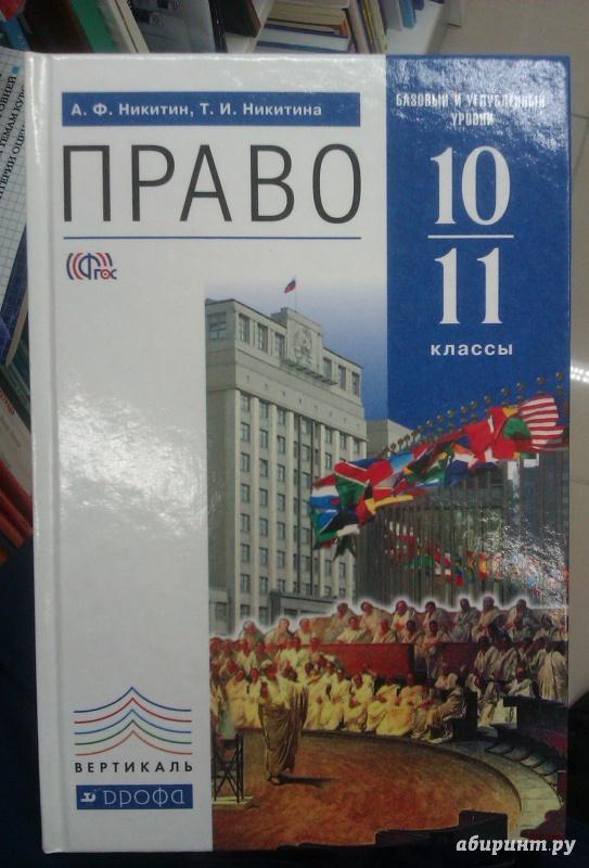 ПРАВО 10 11 КЛАСС НИКИТИН УЧЕБНИК СКАЧАТЬ БЕСПЛАТНО