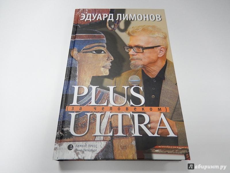 PLUS ULTRA ЛИМОНОВ СКАЧАТЬ БЕСПЛАТНО
