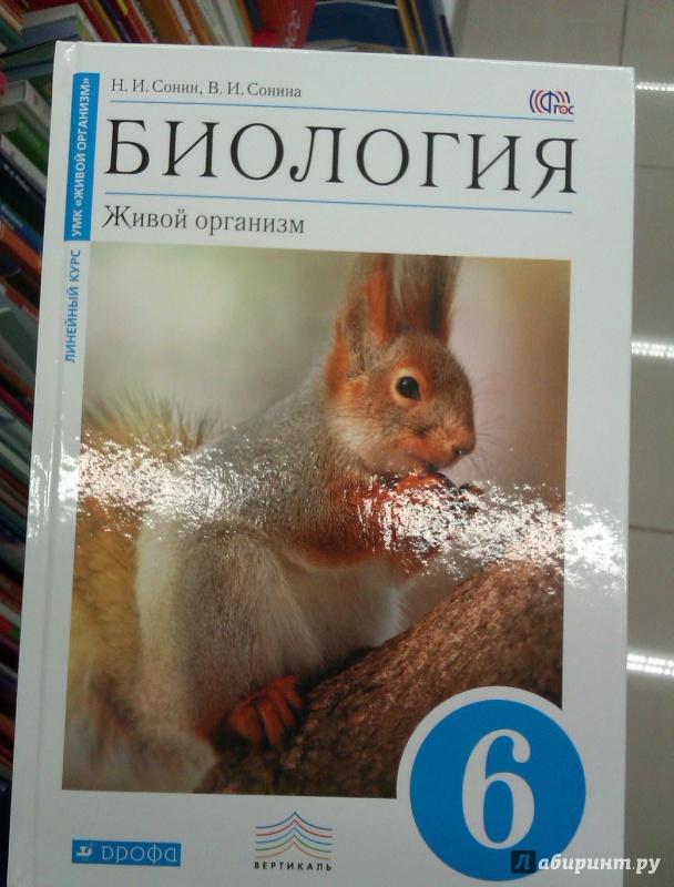 Учебник биологии 6 класс н.и.сонин