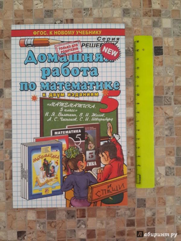русском на математика 5 класс решебник