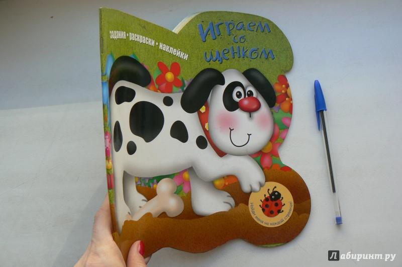 Иллюстрация 1 из 15 для Задания, раскраски, наклейки. Играем со щенком | Лабиринт - книги. Источник: Марина