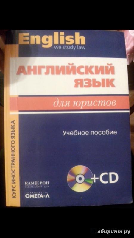 По языку юристов немировская решебник для английскому
