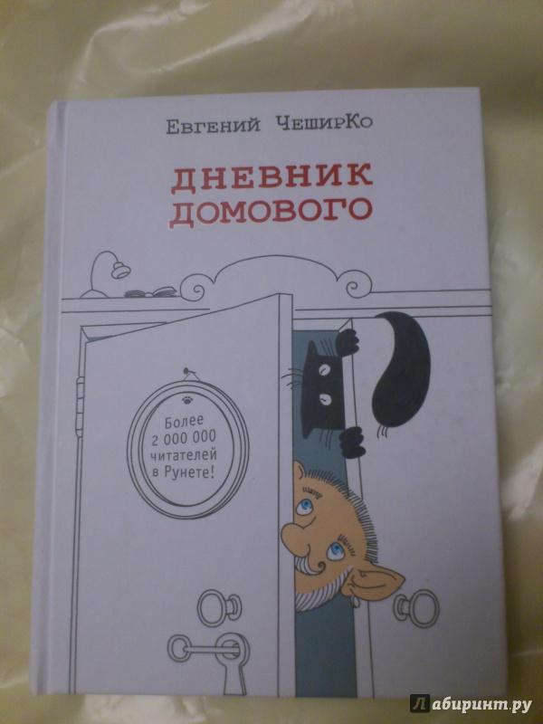 Домового книгу epub дневник