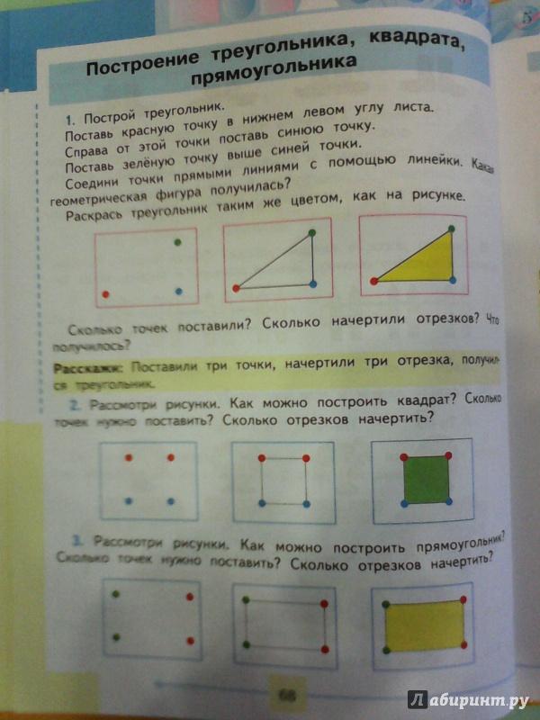 Иллюстрация 4 из 16 для математика. 1 класс. Учебник для спец.
