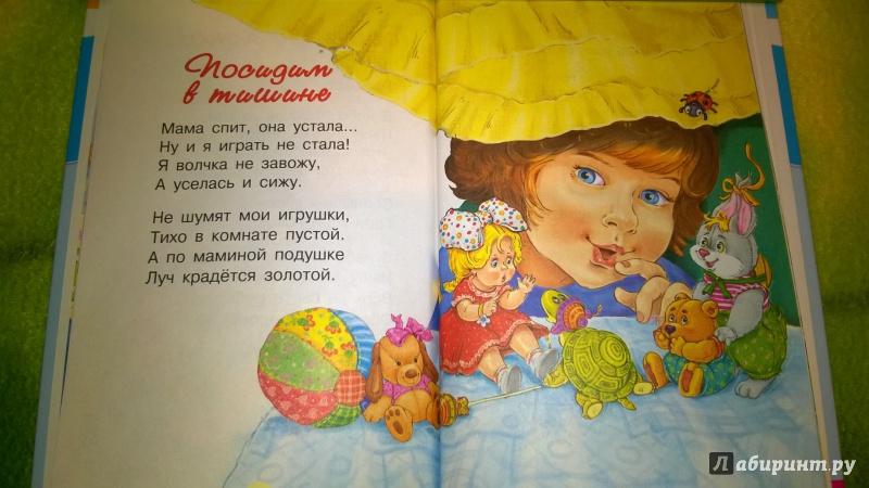 помощью стих и по маминой подушке луч крадется золотой Москва авиабилет самолет