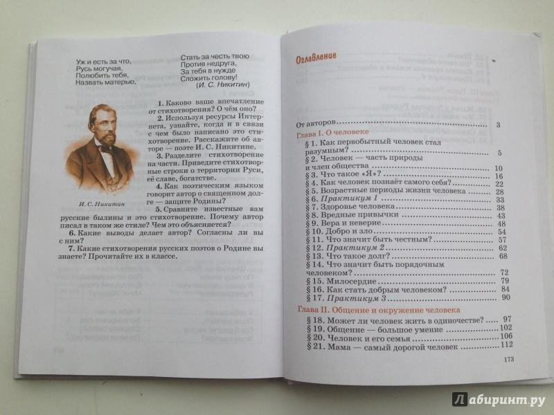 никитина гдз 5 класс учебник учебник обществознание никитин ответы