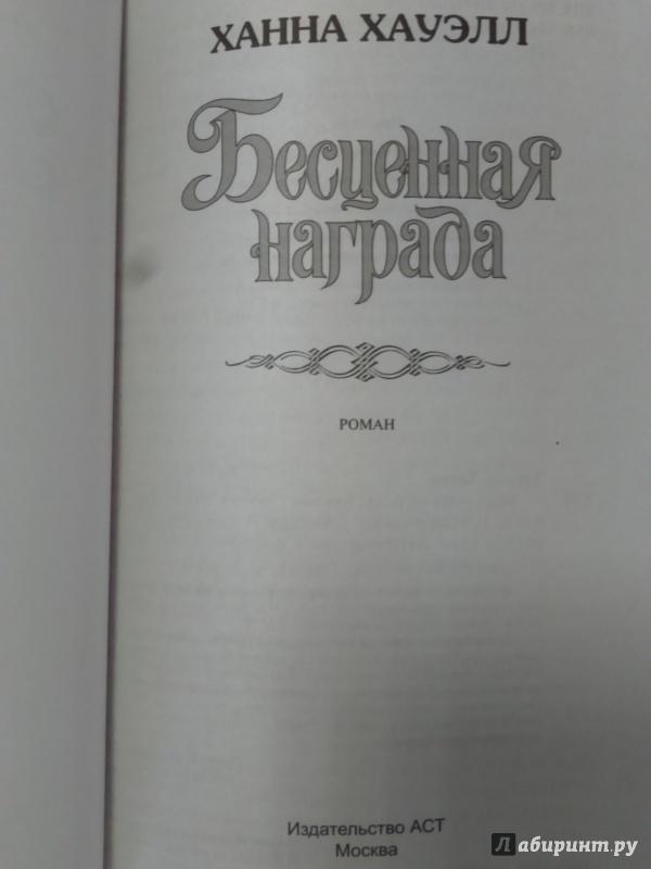 БЕСЦЕННАЯ НАГРАДА ХАННА ХАУЭЛЛ СКАЧАТЬ БЕСПЛАТНО