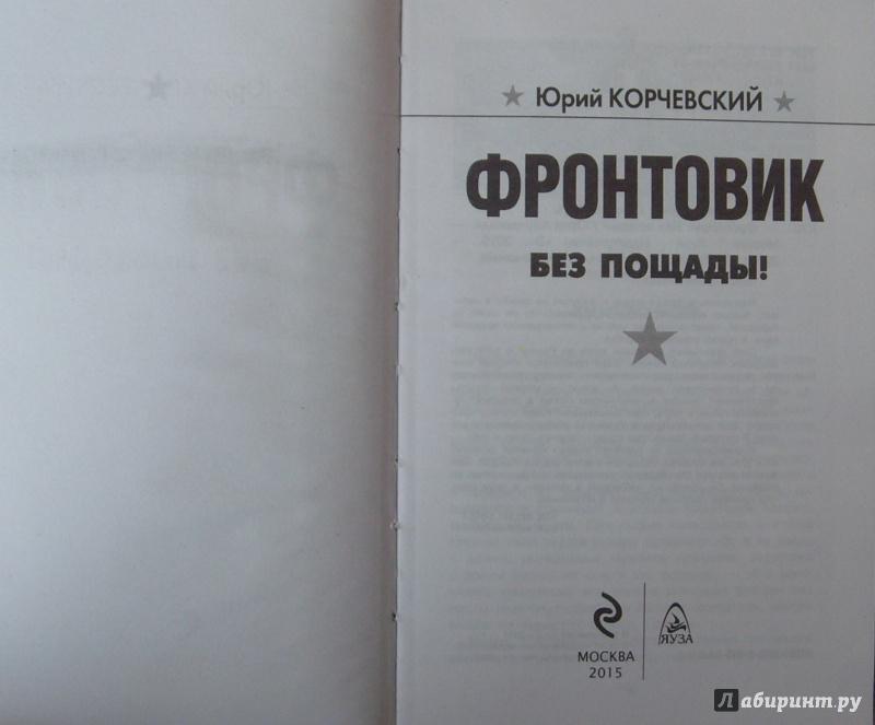 ФРОНТОВИК.БЕЗ ПОЩАДЫ СКАЧАТЬ БЕСПЛАТНО