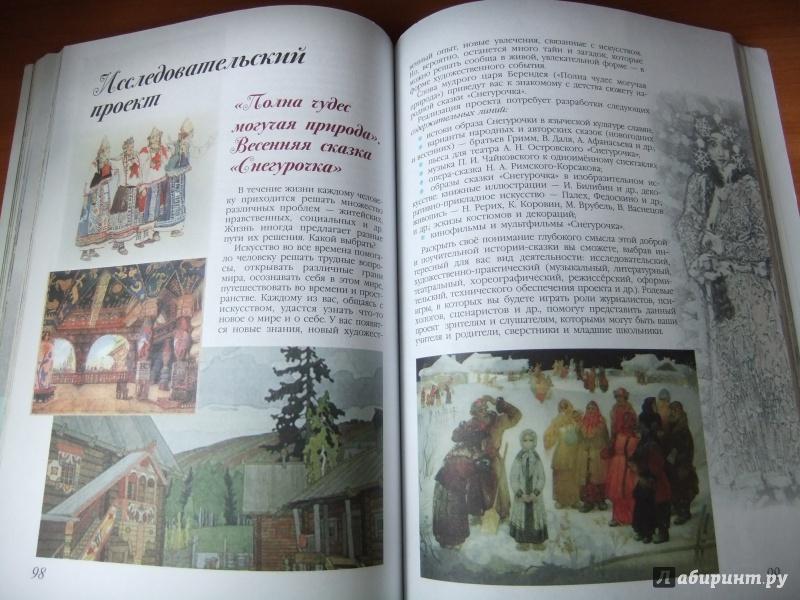 КРИТСКАЯ СЕРГЕЕВА УЧЕБНИК ПО ИСКУССТВУ 8 9 КЛАСС СКАЧАТЬ БЕСПЛАТНО
