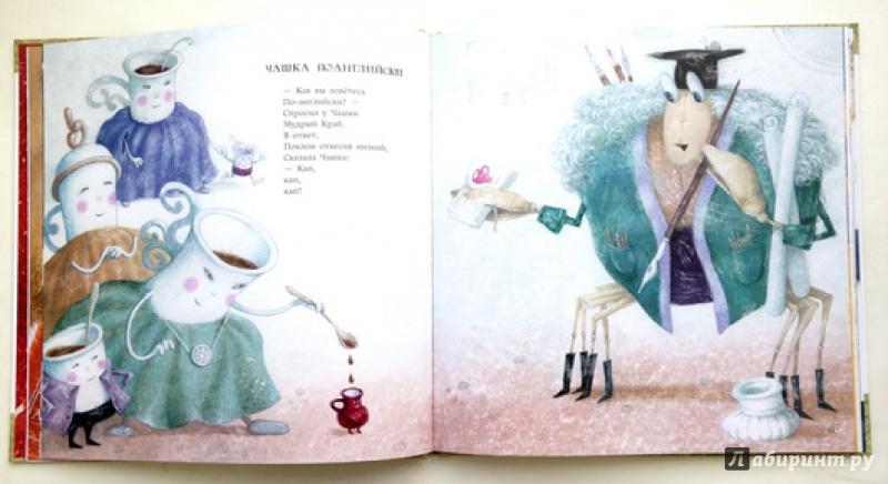 Иллюстрация 14 из 66 для Чашка по-английски - Григорий Кружков   Лабиринт - книги. Источник: Olga