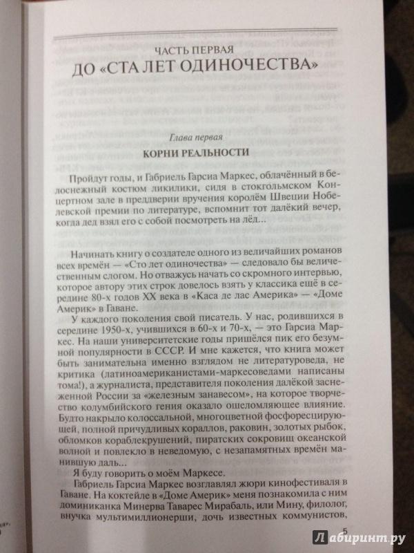 Сергей марков книги скачать
