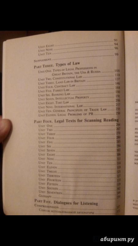 решебник по английскому языку для юристов немировская