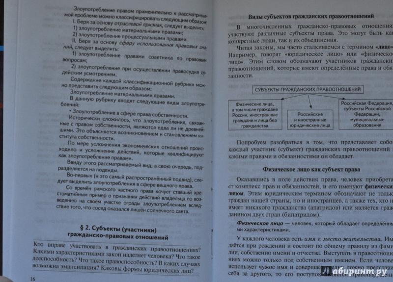 Учебник По Праву 10 Класс Певцова Гдз