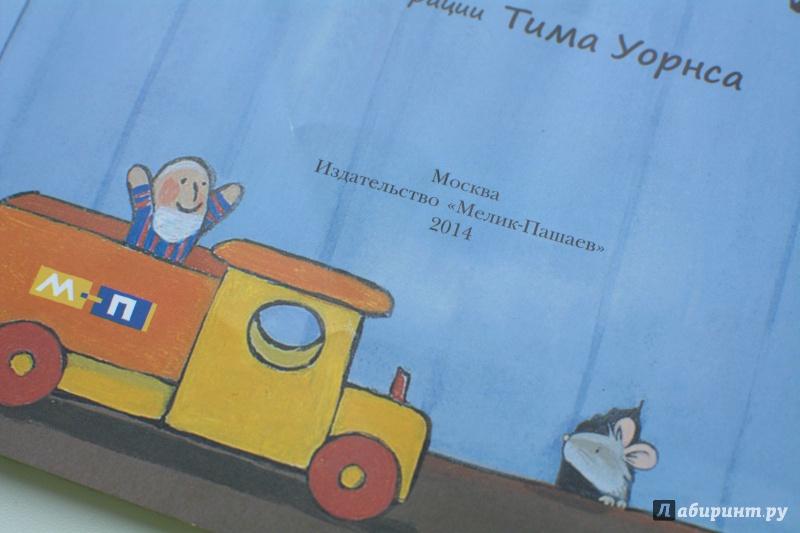 Иллюстрация 45 из 48 для Мышка-трусишка - Алан Макдональд | Лабиринт - книги. Источник: StepJu