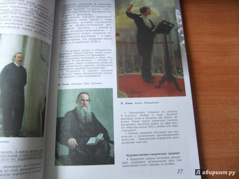 Гдз Мхк 8-9 Класс Сергеева