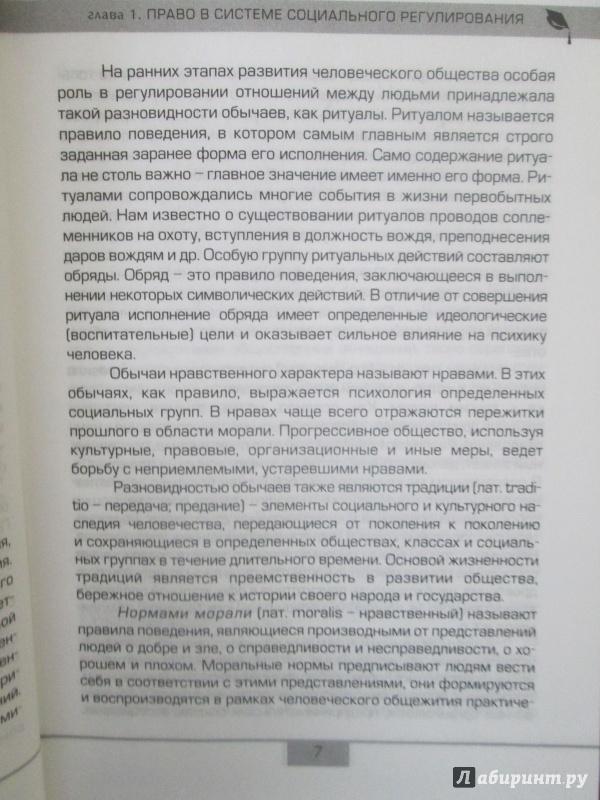 Румынина в. В. Правовое обеспечение профессиональной деятельности.