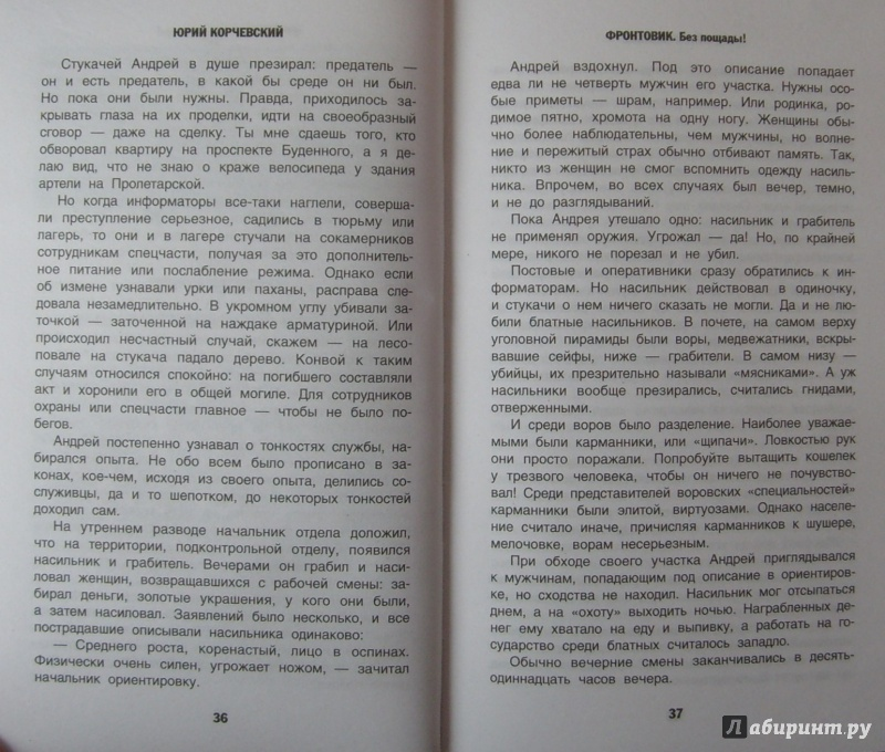 ЮРИЙ КОРЧЕВСКИЙ ФРОНТОВИК БЕЗ ПОЩАДЫ СКАЧАТЬ БЕСПЛАТНО