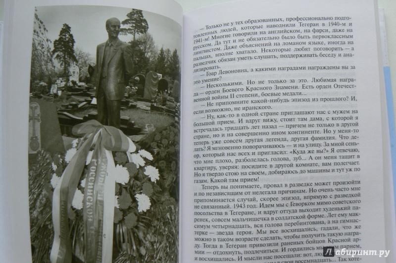 Иллюстрация 17 из 17 для Вартанян - Николай Долгополов   Лабиринт - книги. Источник: Марина