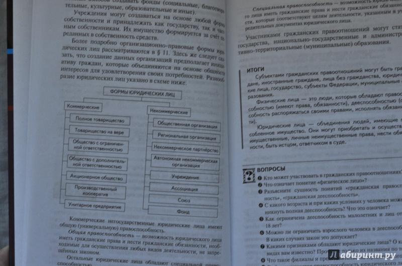 Учебник право 11 класс певцова читать
