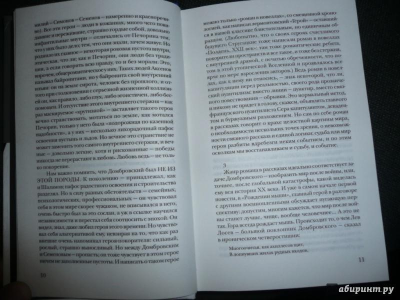 Книги Анатолий Рыбаков читать онлайн бесплатно