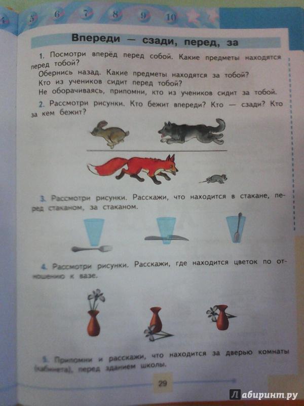 Иллюстрация 5 из 16 для математика. 1 класс. Учебник для спец.