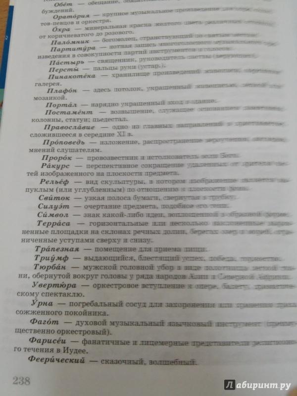 Мхк 6 класс г данилова