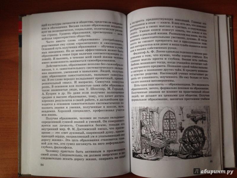 Учебник обществознание 8-9 класс никитин скачать.