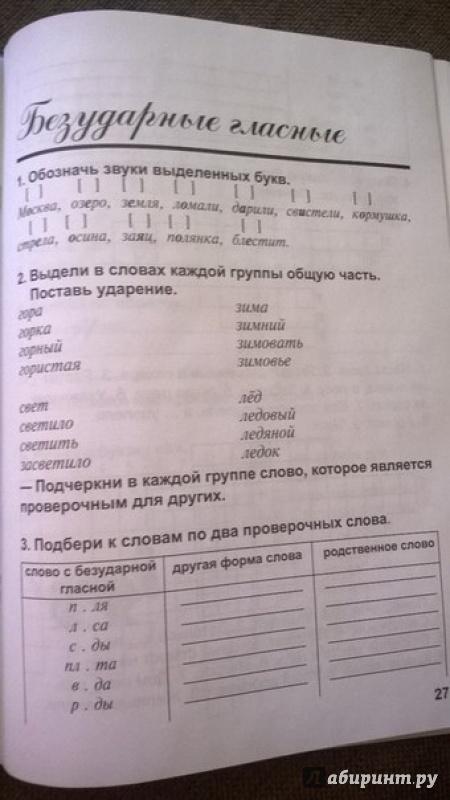 полникова 3 класс русскому гдз по дидактическая тетрадь