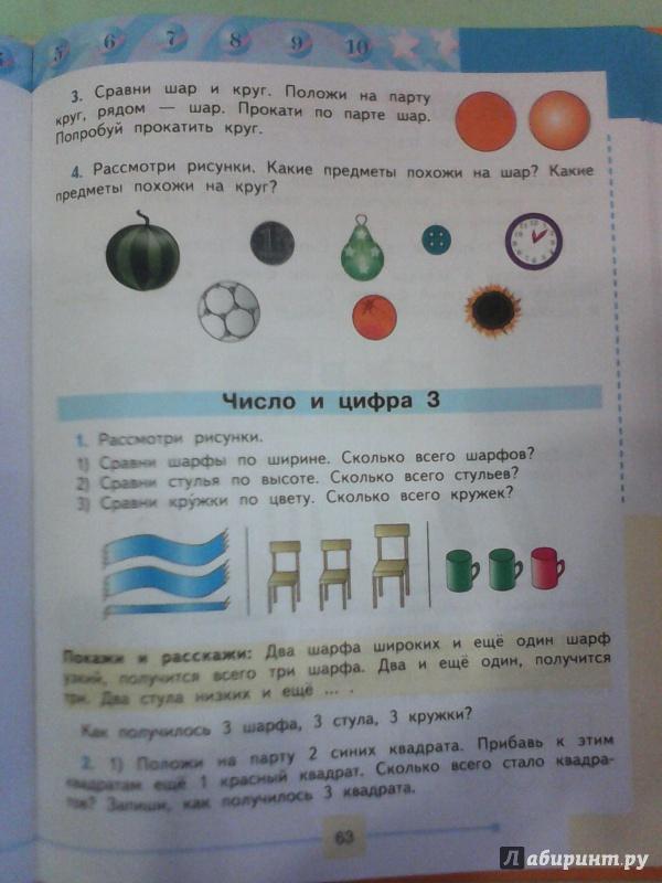 Алышева математика 1 класс учебник (комплект из двух частей) (8.