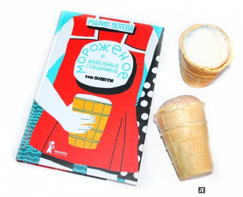 Скачать книгу мороженое в вафельных стаканчиках