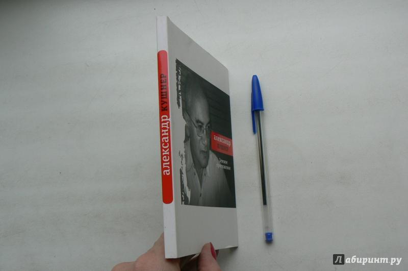 Иллюстрация 1 из 6 для Земное притяжение. Книга новых стихов - Александр Кушнер | Лабиринт - книги. Источник: Марина