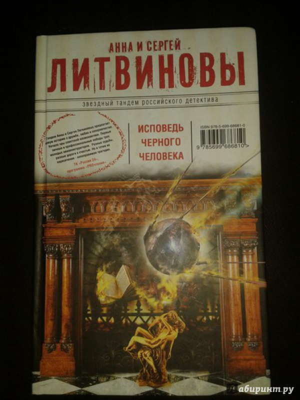 Иллюстрация 1 из 9 для Исповедь черного человека - Литвинова, Литвинов | Лабиринт - книги. Источник: Меринов  Кирилл