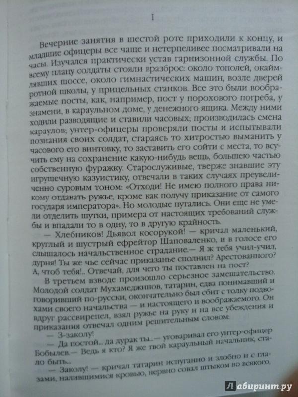 Иллюстрация 1 из 4 для Поединок - Александр Куприн | Лабиринт - книги. Источник: Мошков Евгений Васильевич